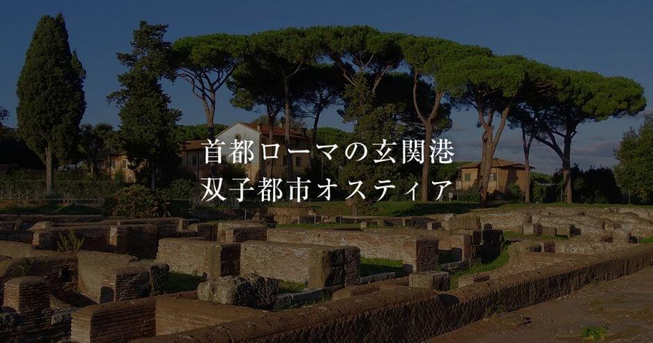 首都ローマの玄関港 双子都市オスティア