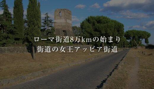 アッピア街道 ―ローマ街道の女王にして8万kmの始まりの道路―
