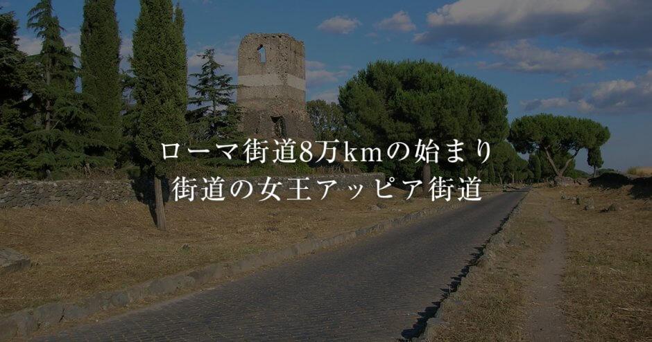 ローマ街道8万kmの始まり 街道の女王アッピア街道