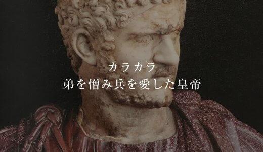 カラカラ ―兄弟喧嘩を帝位に持ち込んだ心狭き皇帝―