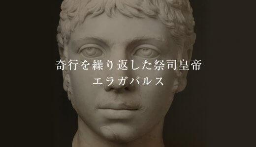 エラガバルス ―奇行を繰り返した反抗期の祭司皇帝―