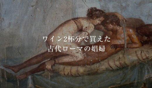 古代ローマの娼婦 ―売春方法から場所、値段など―