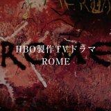 HBO製作TVドラマ ROME