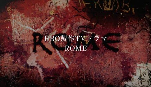 ROME ―古代ローマを舞台にしたHBO製作の本格的歴史ドラマ―