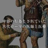 卑俗の行為とされていた古代ローマの医師と医療