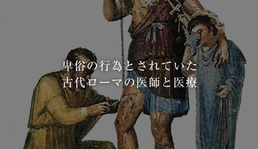 古代ローマの医師と医療 ―歴史や待遇、道具や有名な医師など―