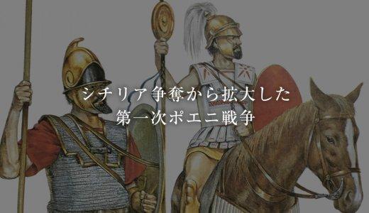 シチリア争奪から拡大した第一次ポエニ戦争
