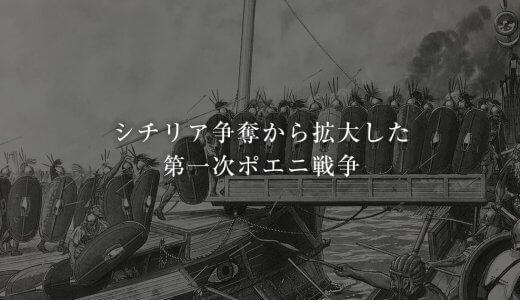 第一次ポエニ戦争Ⅰ ―シチリア島渡航から初海戦、アフリカ本土上陸まで―