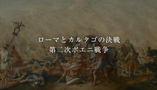 第二次ポエニ戦争Ⅲ ―トラシメヌス湖畔の戦いからカンナエの戦いまで―