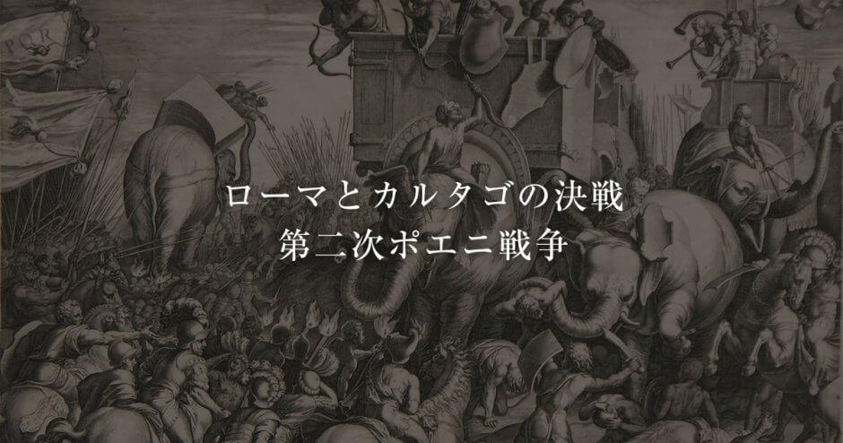 ローマとカルタゴの決戦 第二次ポエニ戦争その6