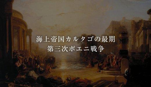 海上帝国カルタゴの最期 第三次ポエニ戦争