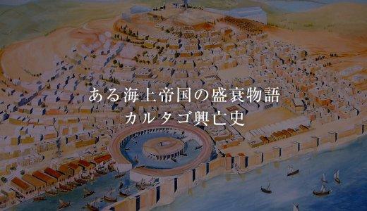 ある海上帝国の盛衰物語 カルタゴ興亡史