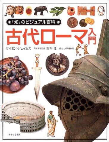 「知」のビジュアル百科 古代ローマ入門の表紙