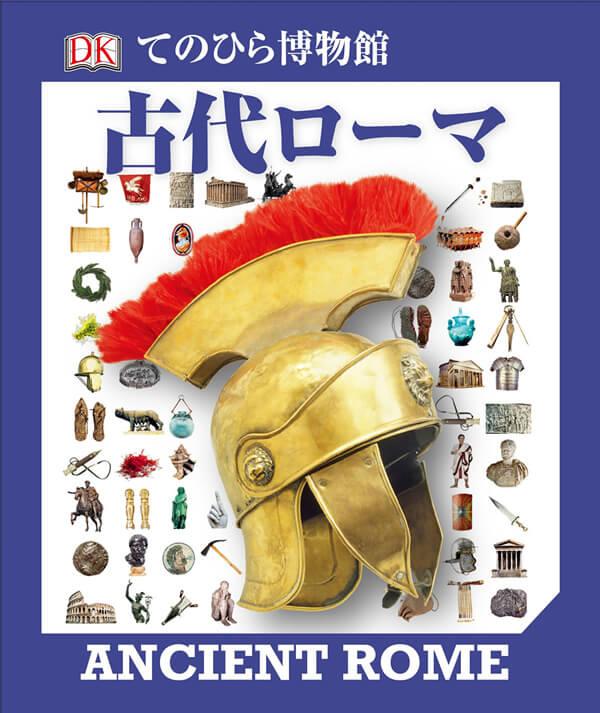 てのひら博物館 古代ローマの表紙