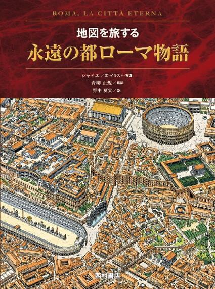 地図を旅する 永遠の都ローマ物語の表紙