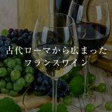 古代ローマから広まったフランスワイン