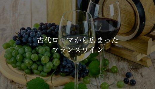 古代ローマから受け継がれたフランスワイン【オススメワインも紹介】