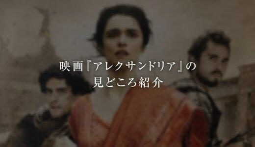 映画アレクサンドリアの見どころ紹介