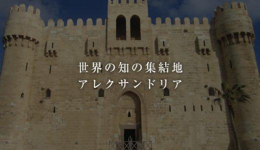 アレクサンドリア ―世界の知が集まったプトレマイオス朝エジプトの首都―