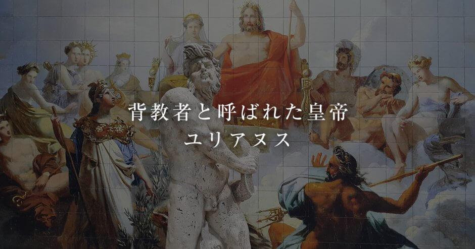 背教者と呼ばれた皇帝ユリアヌス