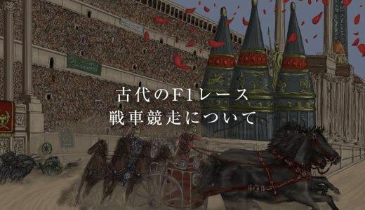 古代ローマの戦車競走 ―興奮と熱狂に包まれた、昔のF1レース―