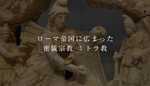 ミトラ教 ―ローマ帝国で勢力を誇った太陽神崇拝の密儀宗教―