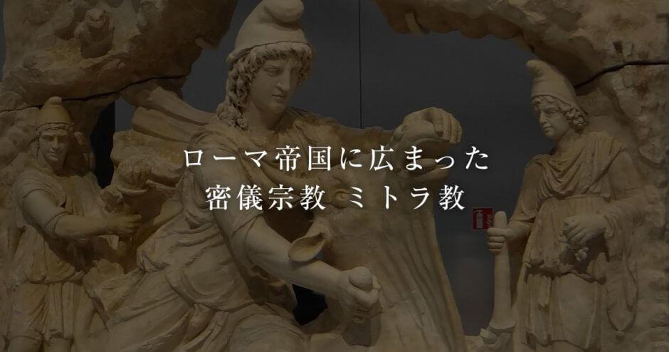 ローマ帝国に広まった密儀宗教 ミトラ教