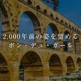 2,000年前の姿を留めるポン・デュ・ガール