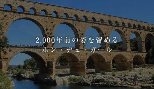 ポン・デュ・ガール ―フランス南部に2,000年前の姿をとどめるローマ時代の水道橋―