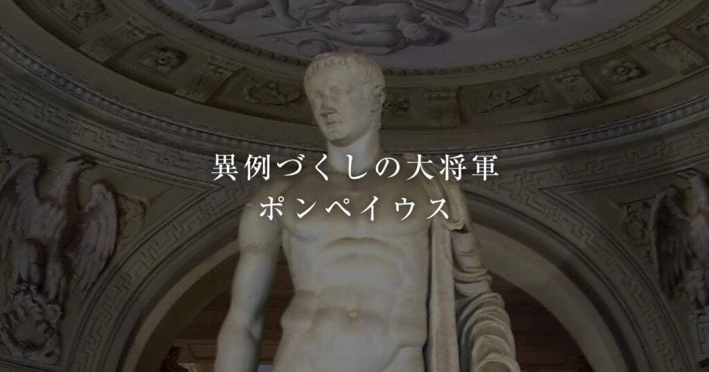 異例づくしの大将軍ポンペイウス