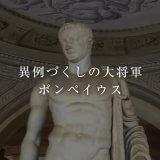 ポンペイウスⅠ ―誕生からセルトリウス戦争前半まで―