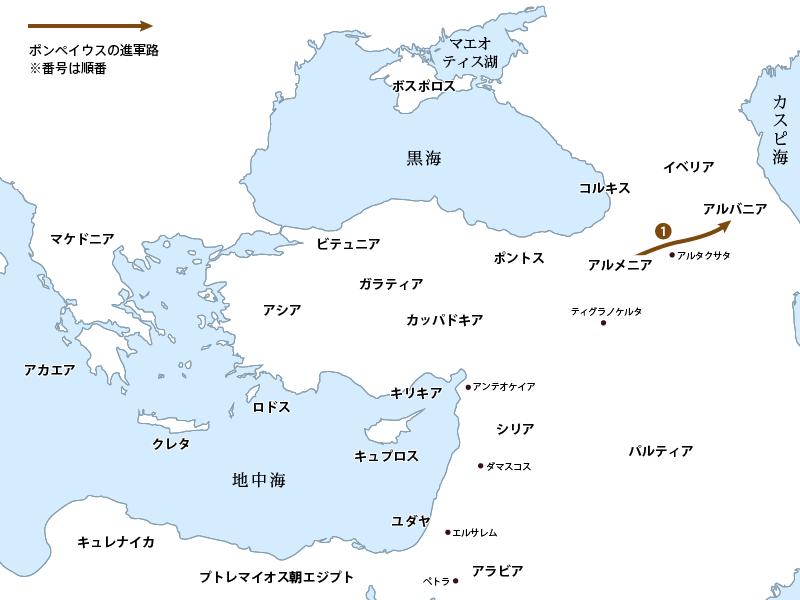 ポンペイウスのコーカサス地方遠征図1