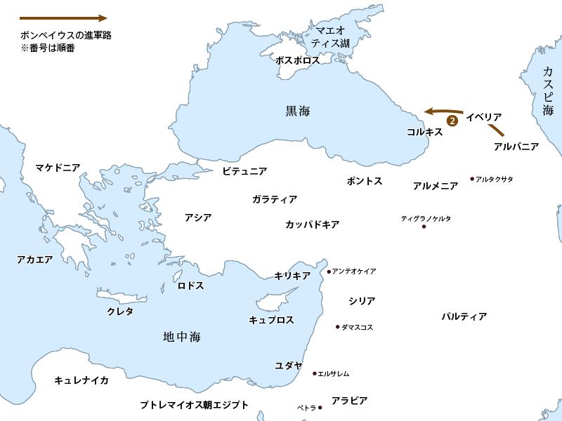 ポンペイウスのコーカサス地方遠征図2