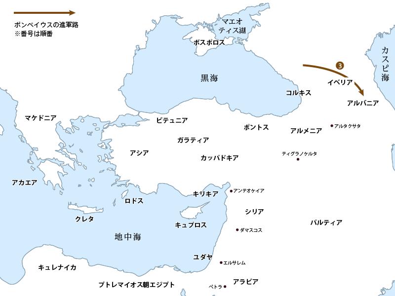 ポンペイウスのコーカサス地方遠征図3