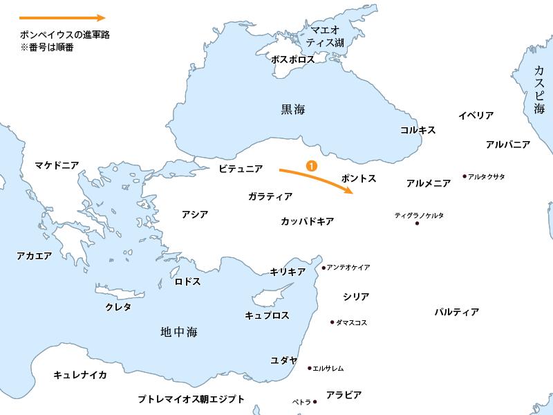 ポンペイウスの東方遠征地図その1