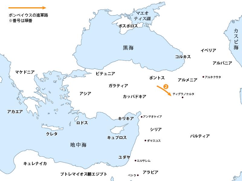 ポンペイウスの東方遠征地図その2