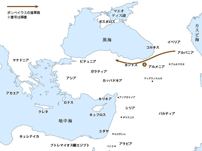 ポンペイウスのポントス王国進軍路