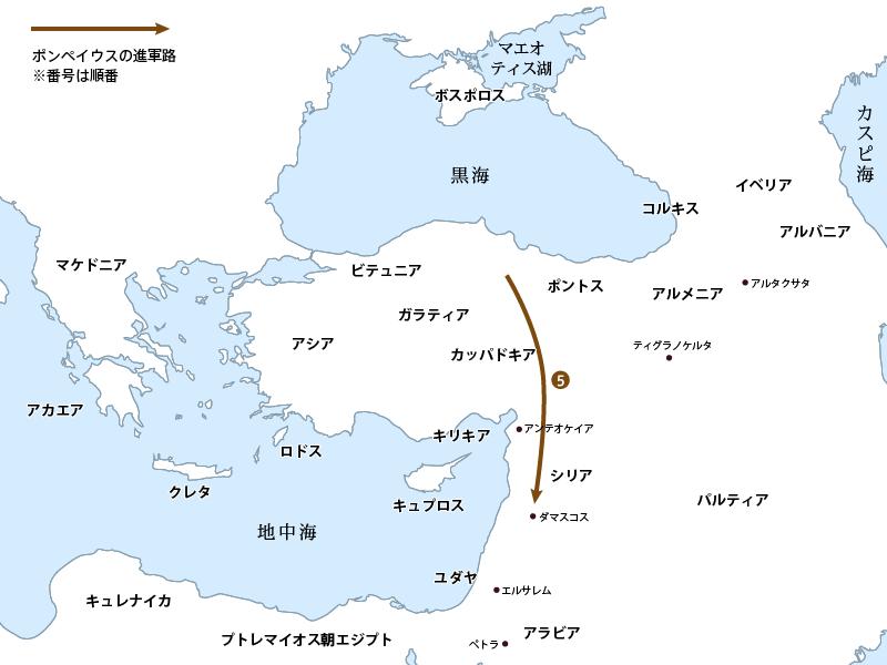 ポンペイウスのシリア遠征路