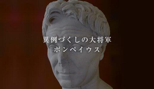 ポンペイウス ―全地中海に影響を与えた異例づくしの大将軍―