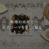 【食レポ】歴史料理本『歴メシ!』で、古代ローマ料理を再現してみた