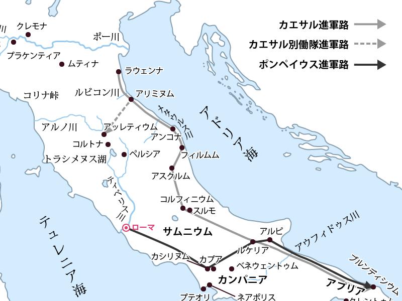 ルビコン川渡河後のカエサルとポンペイウスの進軍路