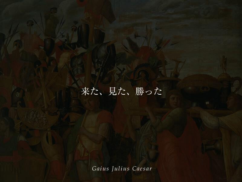 来た、見た、勝った ガイウス・ユリウス・カエサル
