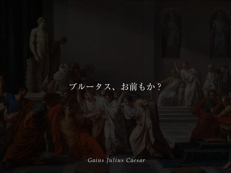 ブルータス、お前もか? ガイウス・ユリウス・カエサル