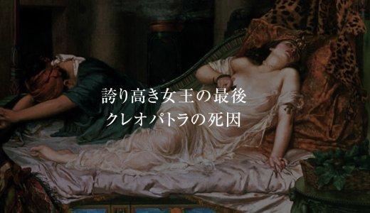クレオパトラの死因は本当に蛇毒による自殺?女王の死の真相とは