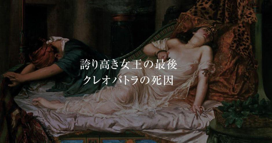 誇り高き女王の最後 クレオパトラの死因
