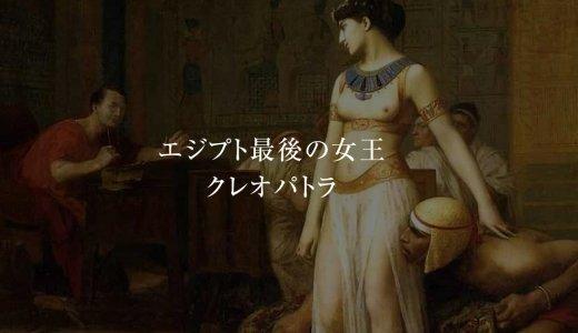 クレオパトラⅠ ―誕生と女王即位、カエサルとの出会いと別れ―