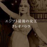 エジプト最後の女王クレオパトラ