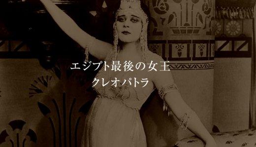 クレオパトラ ―ローマの実力者を巧みに利用したエジプト最後の女王―