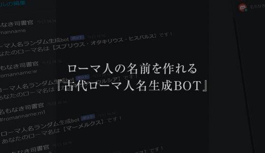 古代ローマ人の名前を自動でランダムに作れるDiscordのBot『古代ローマ人名生成Bot(ボット)』を公開!