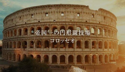 コロッセオ ―エレベーターや天幕まであった、ローマ一の構造を誇る円形闘技場―